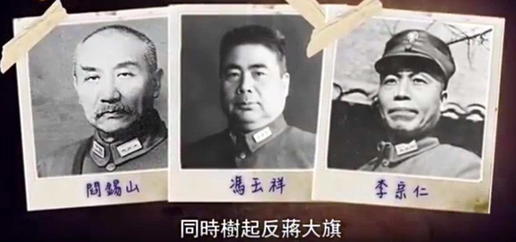 中原大战:历史上规模最大的军阀混战