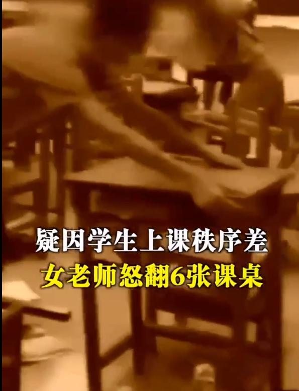 学生上课纪律差 女老师情绪失控怒翻6张课桌