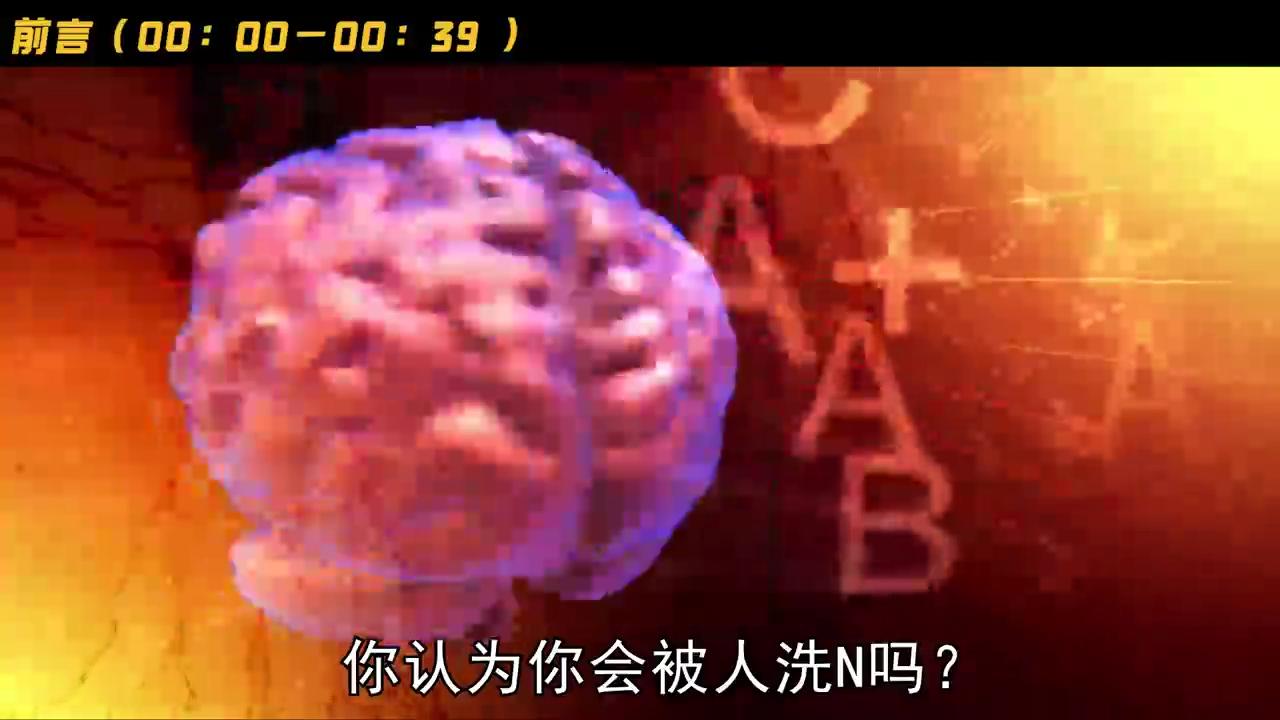 你认为你会被人洗脑吗
